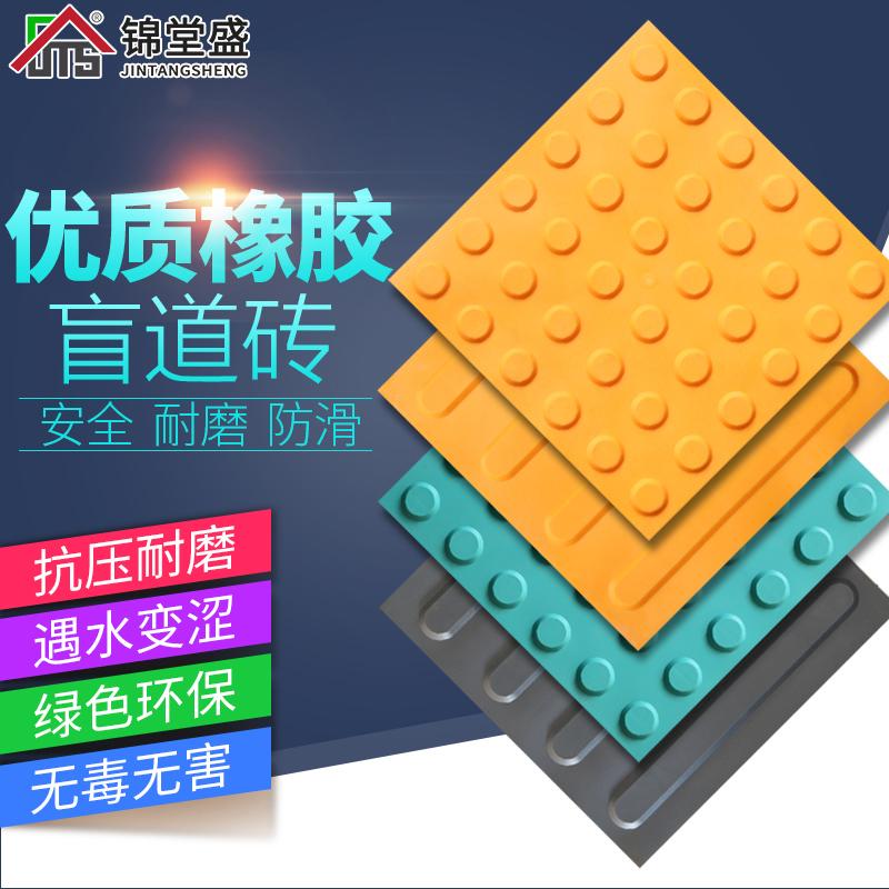 红枫陶瓷300橡胶盲道砖人行道专用运费低