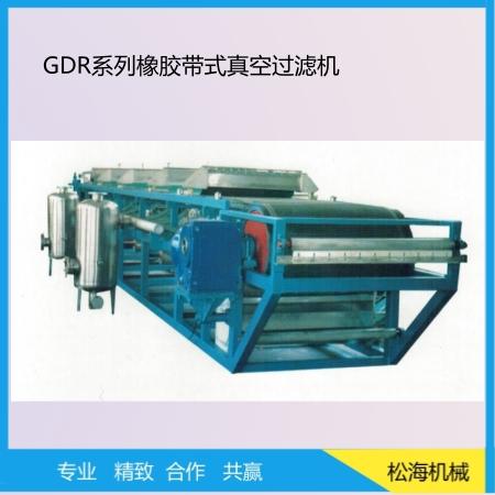 GDR系列橡胶带式真空过滤机销售