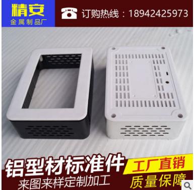 佛山厂家直供 空气净化器外壳铝型材配件(附塑料组件)