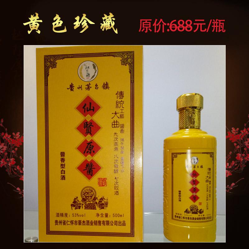 贵州茅台镇酱香型纯粮白酒 茅台镇仙贤原酱-珍藏