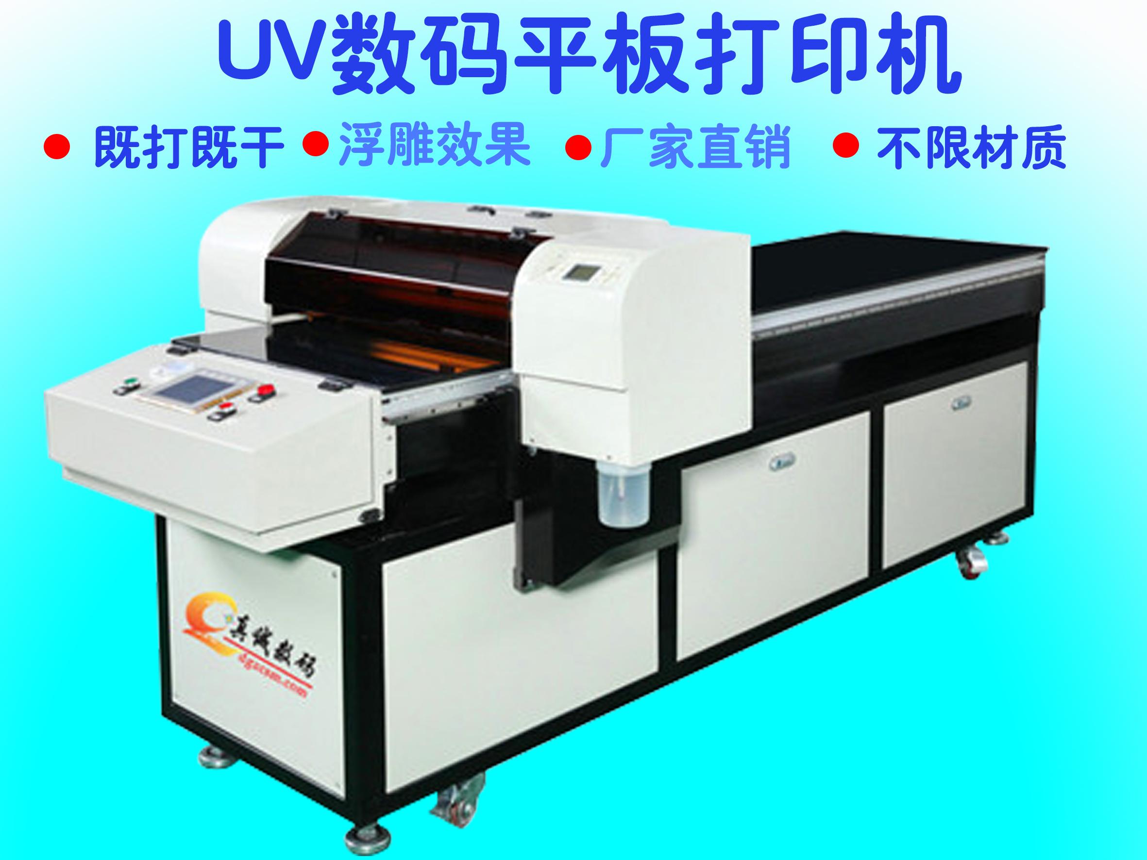 供应3D浮雕UV数码平板打印机厂家直销 3D浮雕UV数码平板打印机