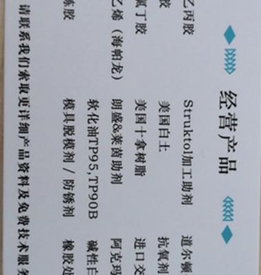 销售加工助剂WB16图片/销售加工助剂WB16样板图 (4)