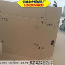 瓦楞纸箱基础知识|包装瓦楞纸箱常见分类