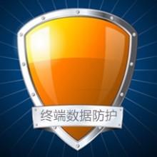 南通数据安全管理系统【信护宝】文档透明加密,企业内部数据防泄密,电脑文件自动加密,不影响员工使用习惯批发