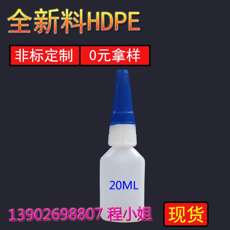 化妆品包装瓶塑胶瓶子 东莞深圳塑料胶水瓶生产厂家 胶水分装瓶
