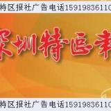 深圳特区报登报电话