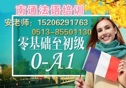 寒假班学英语去南通上元教育|零基础学英语|英语语法学习技巧 新概念