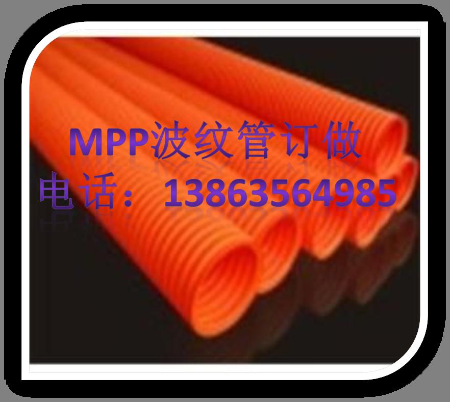 安庆生产纯原料MPP电力管、顶管