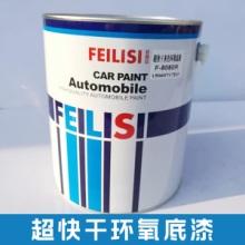 供应超快干环氧底漆 汽车金属面喷涂保养底漆 可定制颜色油性漆批发