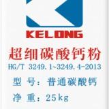 广西重钙厂涂料用1250目超细碳酸钙 广西科隆粉体
