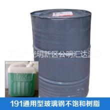 供应191C树脂通用型玻璃钢树脂游船摇摇车管道树脂 华迅191C树脂批发