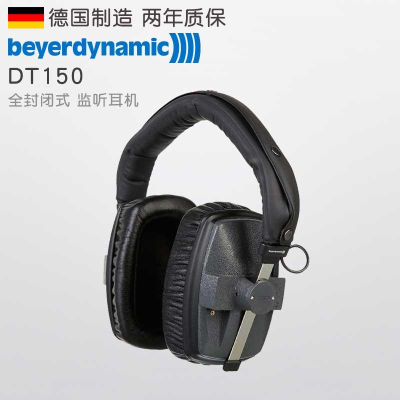 拜亚动力DT150监听耳机beyerdynamic专业监听影视制作头戴式耳机 250欧专业监听头戴式耳机 封闭式监听耳机