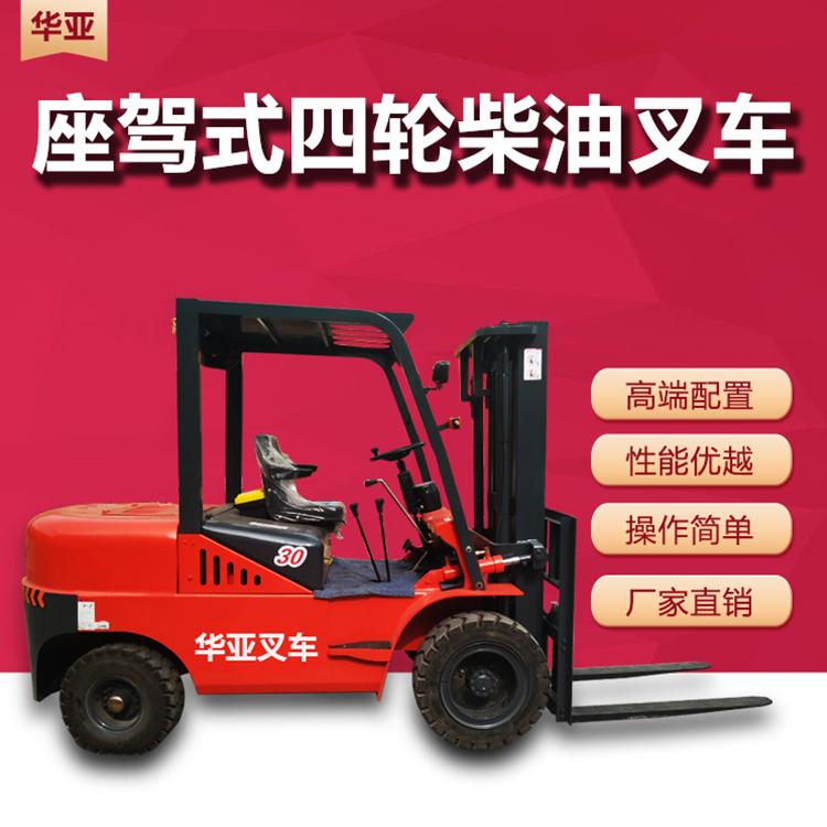 手动液压搬运车 装卸车升高车铲车 货到付款 叉车3吨 厂家直销