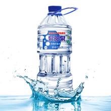 供应3L泉阳泉弱碱性低钠矿泉水批发