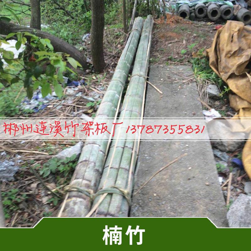 楠竹 竹片 毛竹 各种竹子加工 毛竹原材料基地大量供应 欢迎来电定制