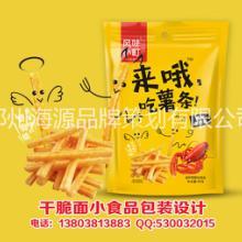 郑州膨化食品薯条包装设计价格表