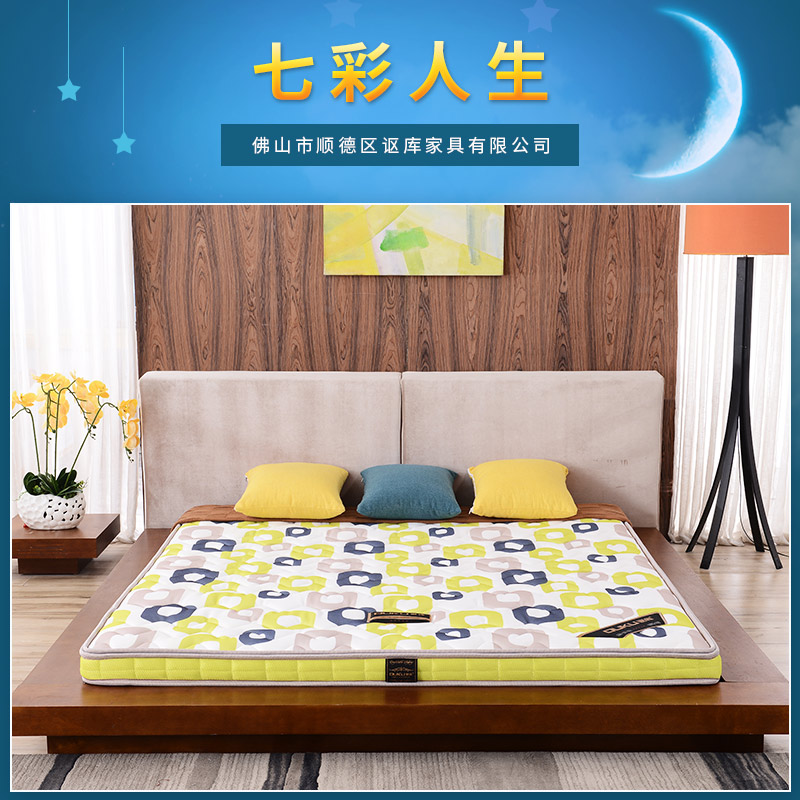 厂家批发 3E椰梦维环保 学生床垫加工定制 5分/8分/10分 乳胶床垫 棕垫 上下床床垫子 七彩人生