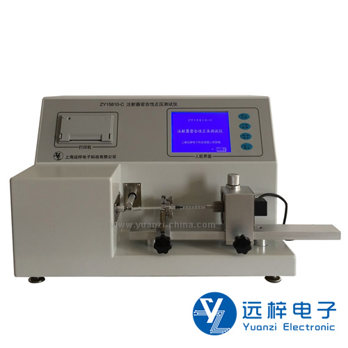 ZY15810-C注射器密合性正压测试仪
