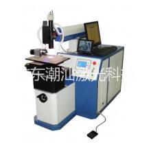 揭阳潮州激光焊接机供应商 激光焊接批发价格 厂家直销激光焊接加工批发