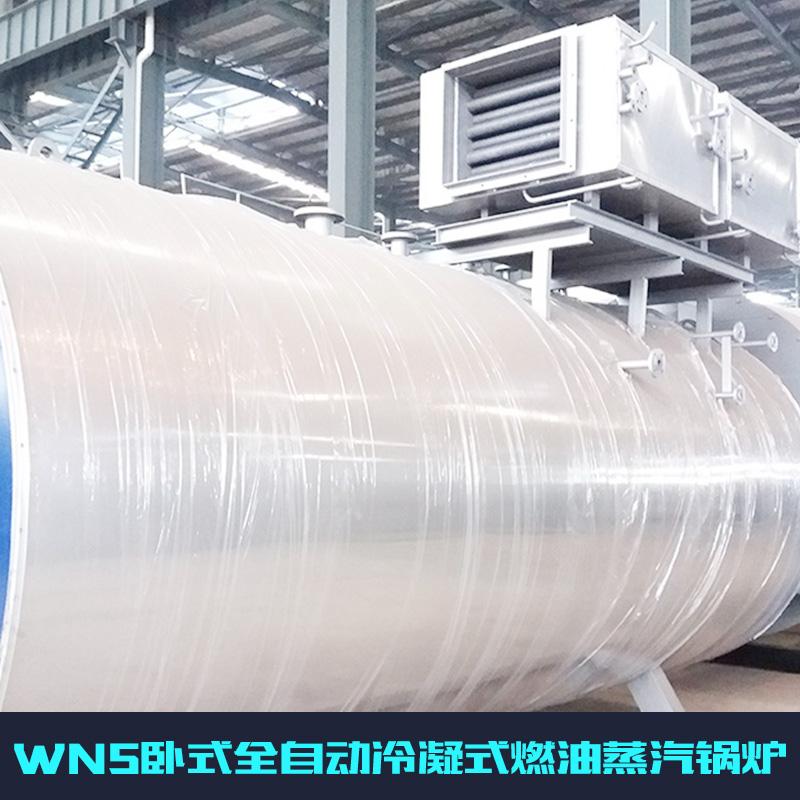 山东高效工业锅炉 节能 高效 环保-冷凝式一体化锅炉 蒸汽锅炉厂家报价