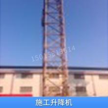 供应施工升降机 升降式人货两用电梯建筑施工电梯 升降式运输设备图片