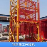供应物料施工升降机 工程施工电梯提升架 施工用多种规格高品质升降