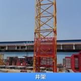 供应井架 施工升降井架 高品质工程施工升降机 多功能安全防护