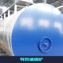 青岛导热油锅炉| 燃气蒸汽|导热油锅炉厂家|生物质|导热油|电气加热