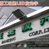 上海吸塑发光字、上海吸塑发光字制作、上海吸塑发光字质量、上海吸塑发光字价格