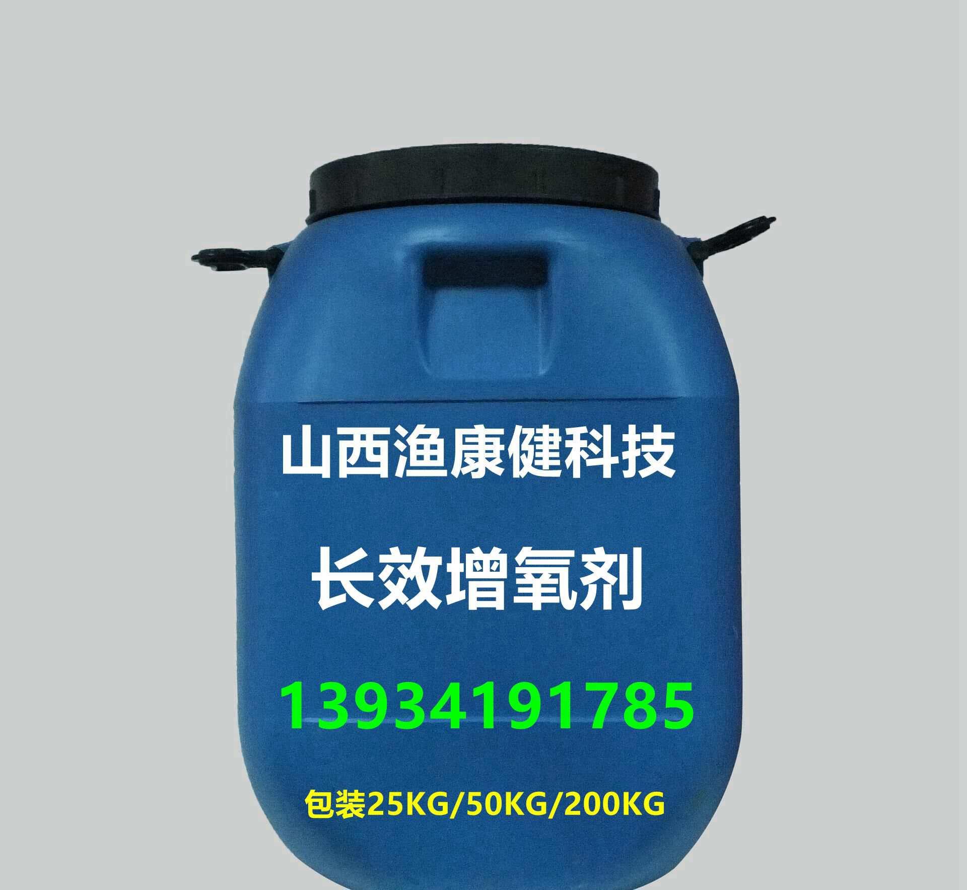 供应厂家直销 水产增氧剂 长效增氧剂