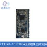 双向远距离CC1120+CC1190PA无线收发模块