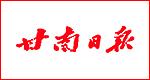 甘南日报广告部,甘南日报广告电话 甘南日报广告部,甘南日报电话