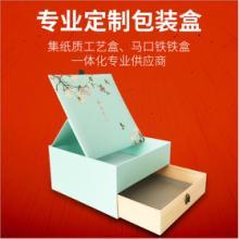 惠而美供应抽纸盒抽屉式纸盒定制抽屉式纸盒厂家批发批发