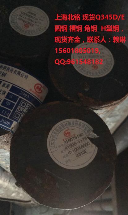 Q345E圆钢 q345e低温圆钢  上海现货 可一支零售
