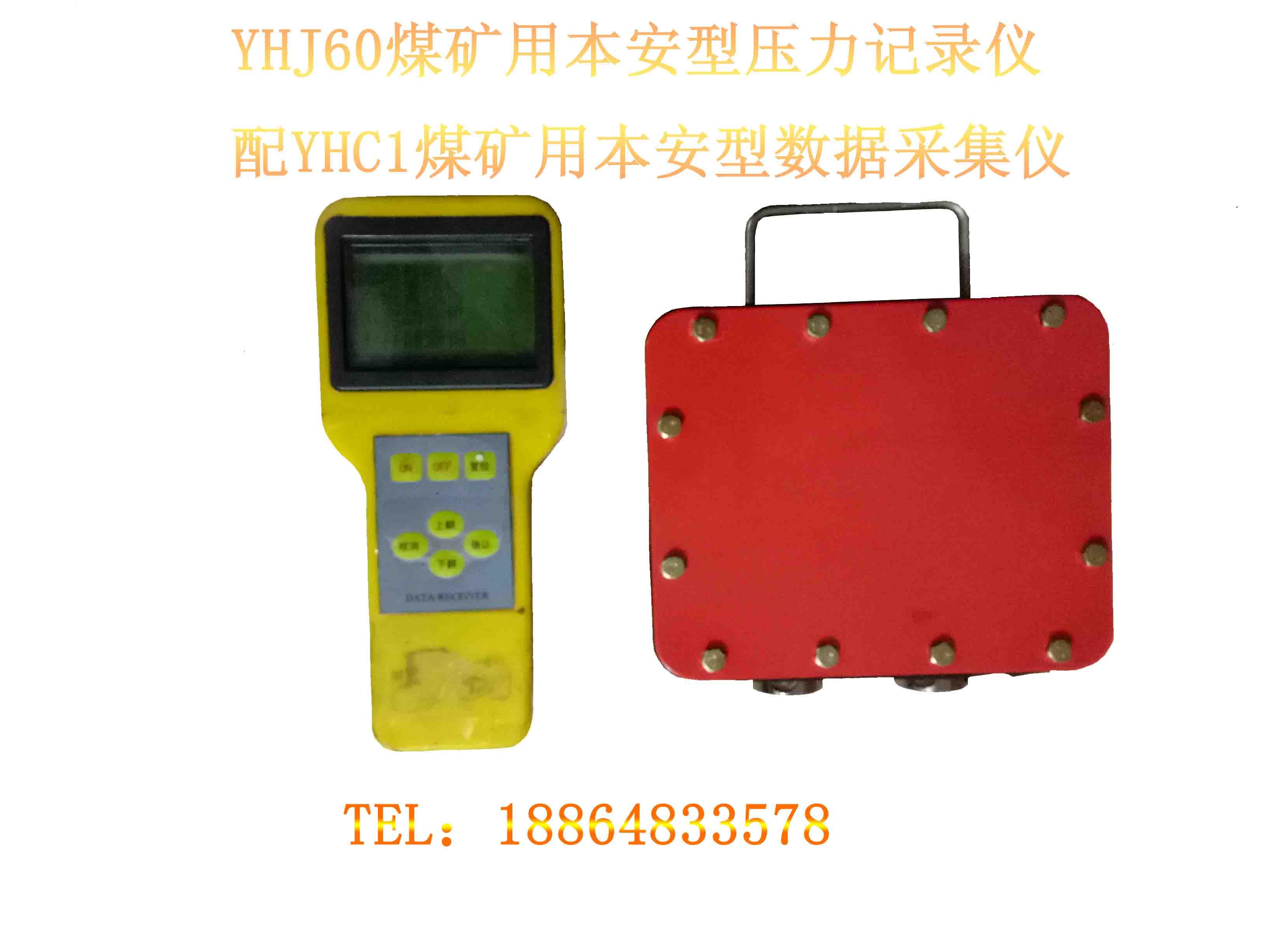 供应支架压力记录仪