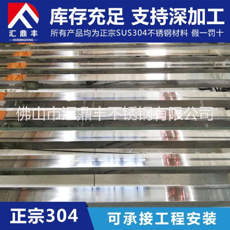 供应佛山厂家定制不锈钢方管批发 304矩形方管 规格齐全质量保证 SUS304方管