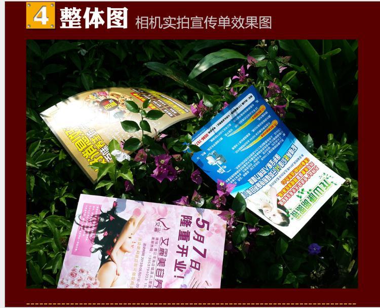 深圳特价拼版 宣传彩页传单纸印刷 宣传彩页传单纸印刷 157克铜板纸 广告宣传彩