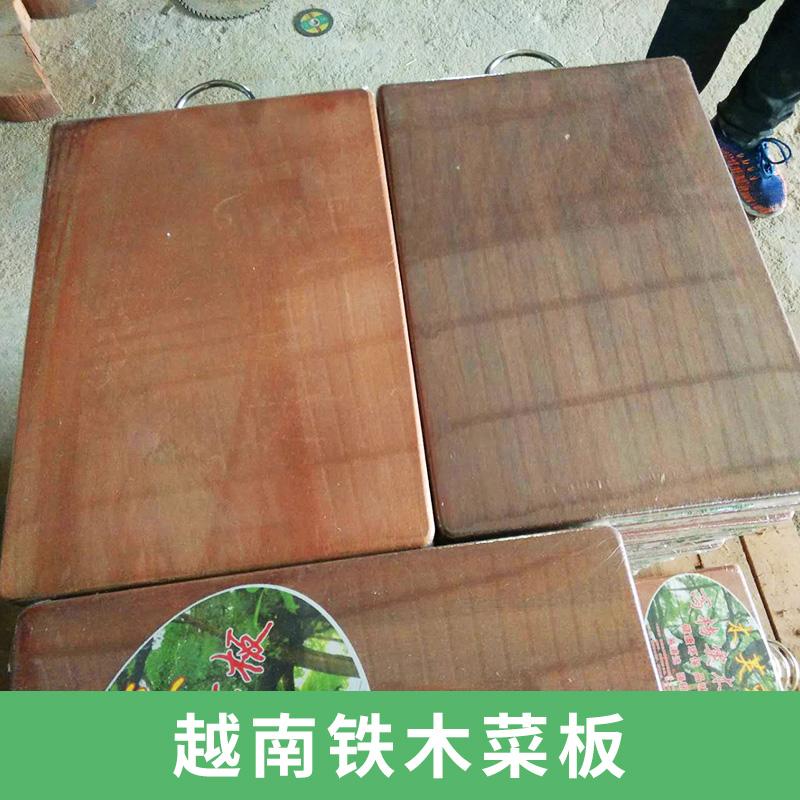 厂家直销 越南铁木菜板 整块无拼接酒店用菜板 红木剁板
