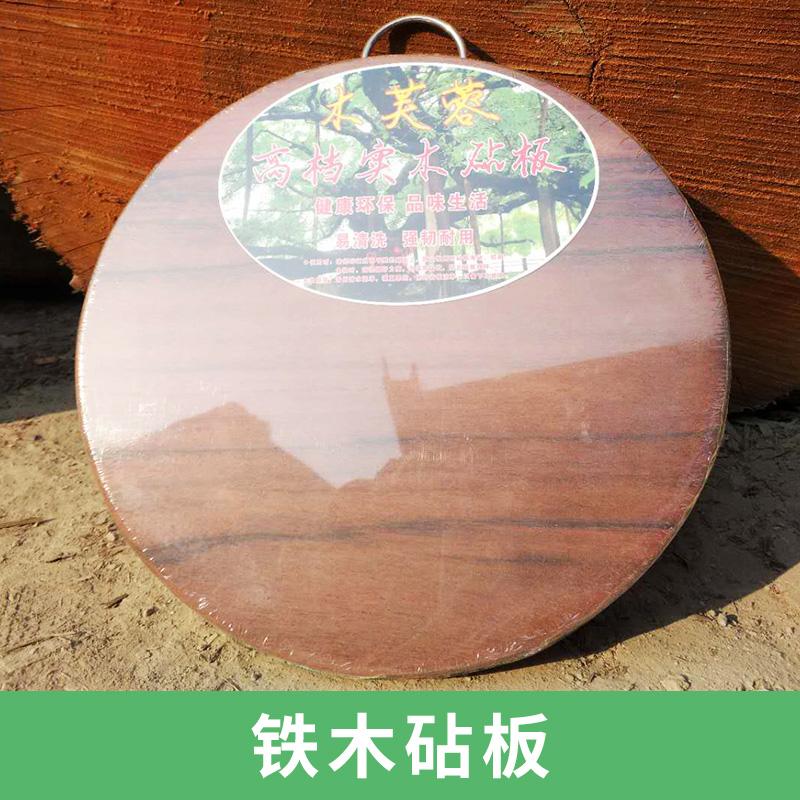 广州实木砧板厂家|广州铁木砧板批发| 广州铁木砧板酒店砧板菜板批发