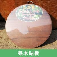 砧板圆形切菜板实木砧板|青岛铁木砧板圆形菜板|山东青岛铁木砧板