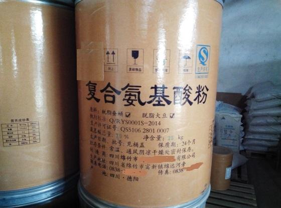 氨基酸粉、复合氨基酸粉