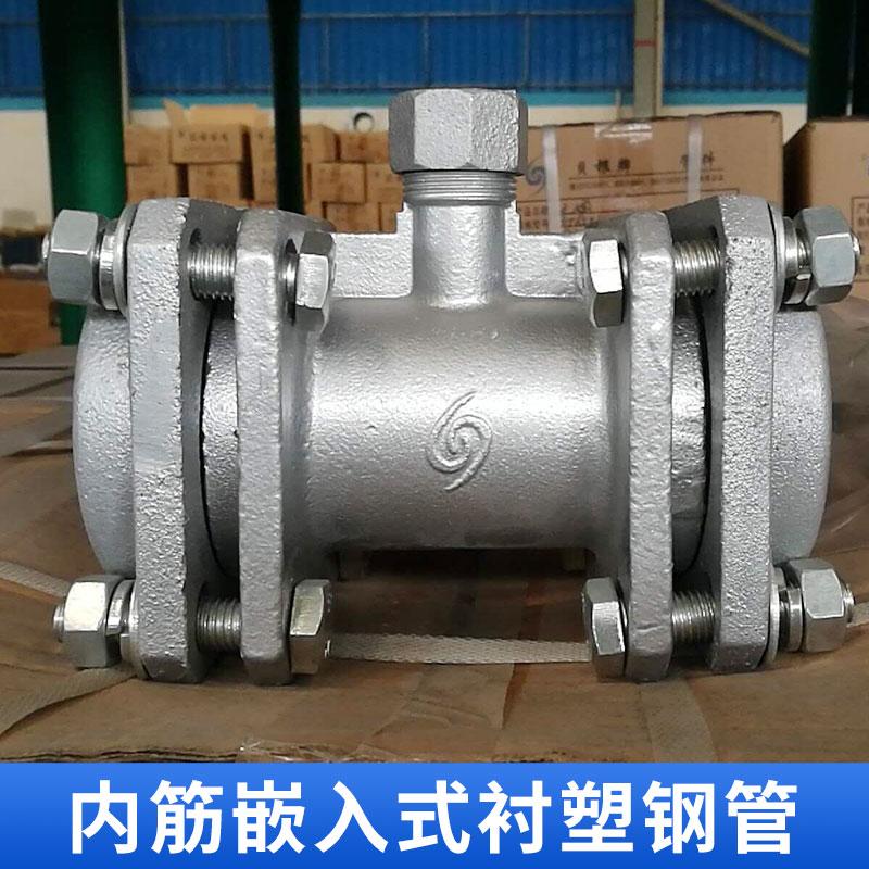 内筋嵌入式衬塑钢管加工 钢塑复合管 塑钢管 饮水衬塑管 欢迎来电咨询