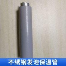 不绣钢发泡保温管 环保保温水管 隔音保温水管 保温管 欢迎来电订购