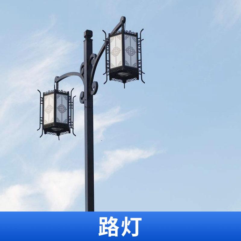 路灯生产 太阳能路灯 欧式庭院灯 压铸铝户外防水别墅花园小区路灯led 欢迎来电定制