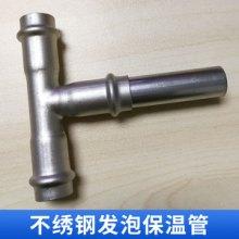 不绣钢发泡保温管加工 保温管 环保保温水管 隔音保温水管 欢迎来电定制