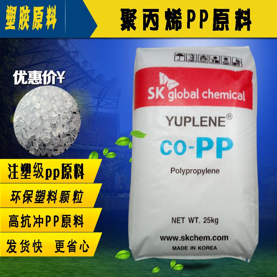PP-R管材级PP原料 高透明PP 片材PP原料 高冲击强度 韩国B99F