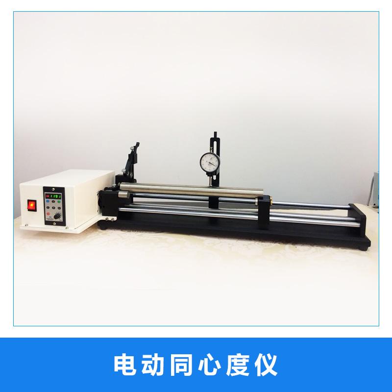 电动同心度仪 电子数显同心度测量仪 偏摆仪 准心仪 同轴度测量仪