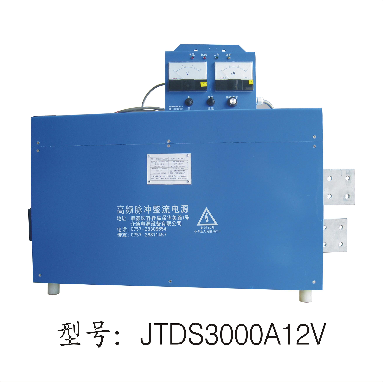 供应介通高频氧化电源整流器 二级冲铬高频电源 二级冲铬高频电镀电源 二级冲铬高频整流电源