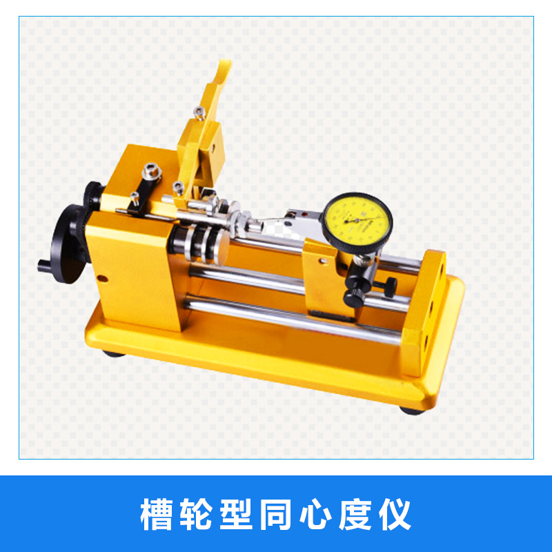 槽轮型同心度仪 同轴度测量仪 轴跳动仪 找正仪 欢迎来电咨询