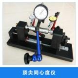 顶心式同心度仪 同心度仪 同轴测试仪 同心度测量仪 同轴度测量仪 顶心式同心度仪